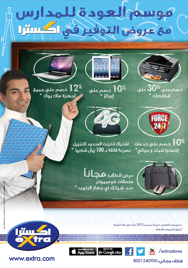 eXtra Stores Back To School Best Offers