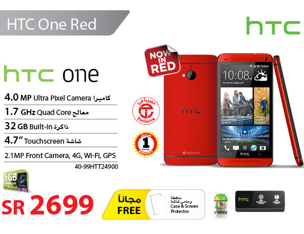 HTC Red Color Mobile in in Saudi Arabia