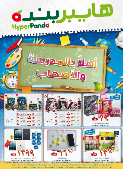 HyperPanda Back To School Special Offers