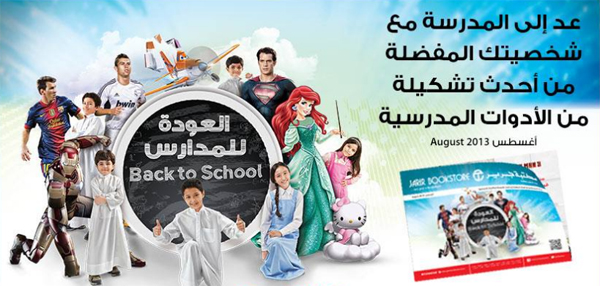 Jarir Back to School Flyer 2013