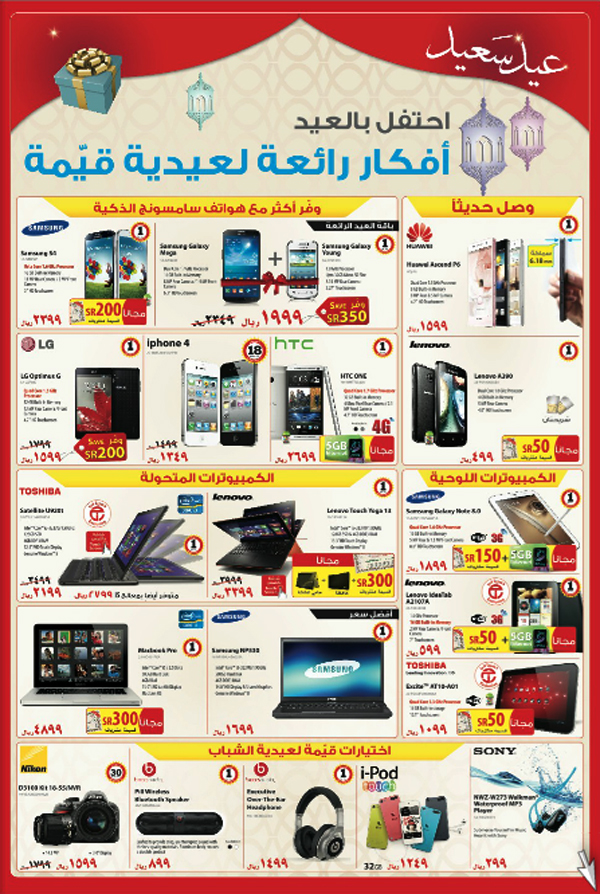 Jarir Great Gift Ideas