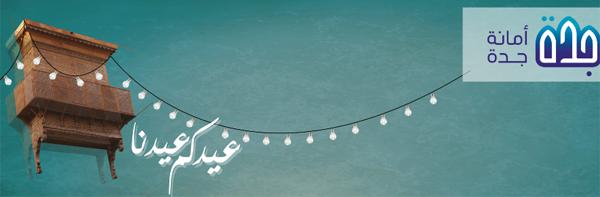 Jeddah Eid