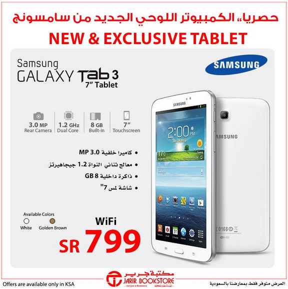 Galaxy Tab 7 Tablet In Saudi Arabia