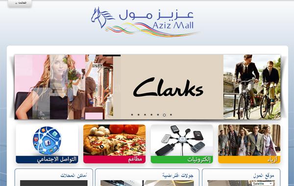 aziz_mall_website