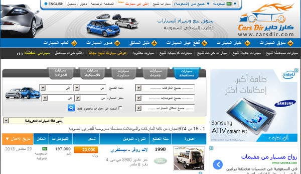 car for sale in jeddah 10 Car for Sale in Jeddah / سيارات للبيع في جدة