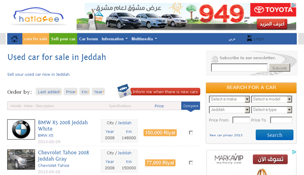 car for sale in jeddah 3 Car for Sale in Jeddah / سيارات للبيع في جدة