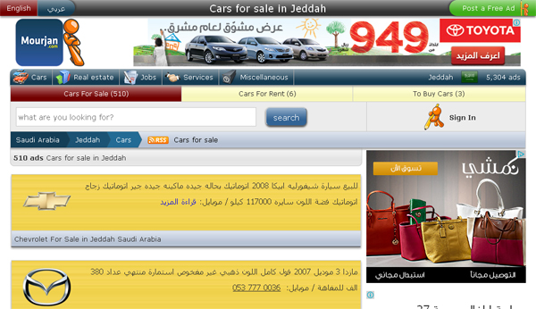 car for sale in jeddah 5 Car for Sale in Jeddah / سيارات للبيع في جدة