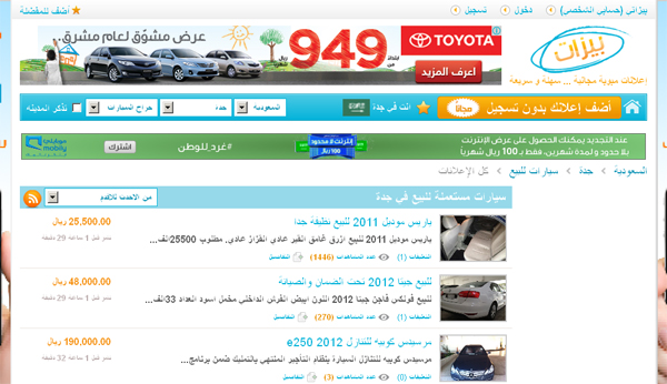 car for sale in jeddah 8 Car for Sale in Jeddah / سيارات للبيع في جدة