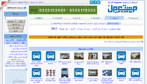 car for sale in jeddah 9 Car for Sale in Jeddah / سيارات للبيع في جدة