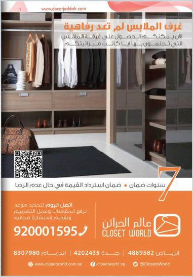 Decor Jeddah Magazine