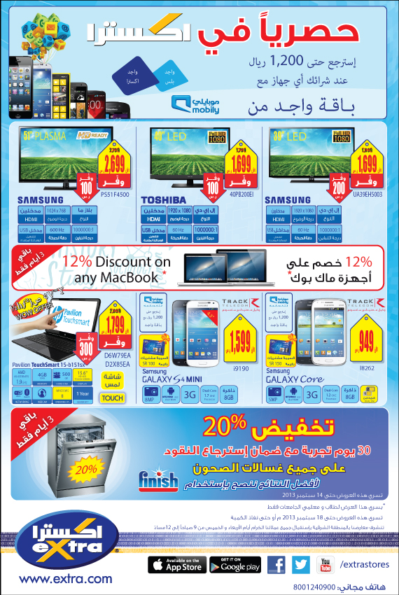 eXtra Store Special Offer Flyer