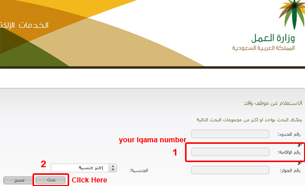 huroob status of iqama How to Check Huroob status of Iqama Mol.gov.sa