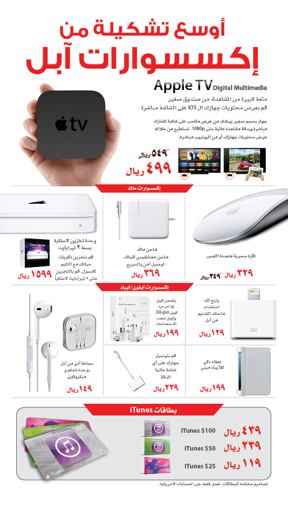 Apple Accessories Price in Saudi Arabia