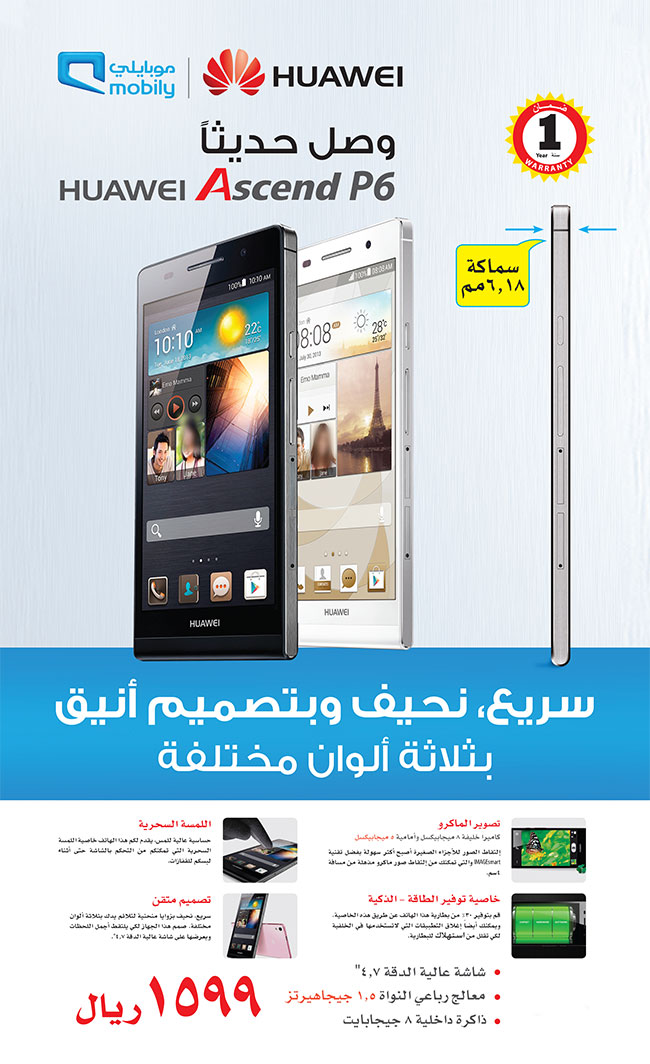 Huawei Ascend P6 Price in Saudi Arabia