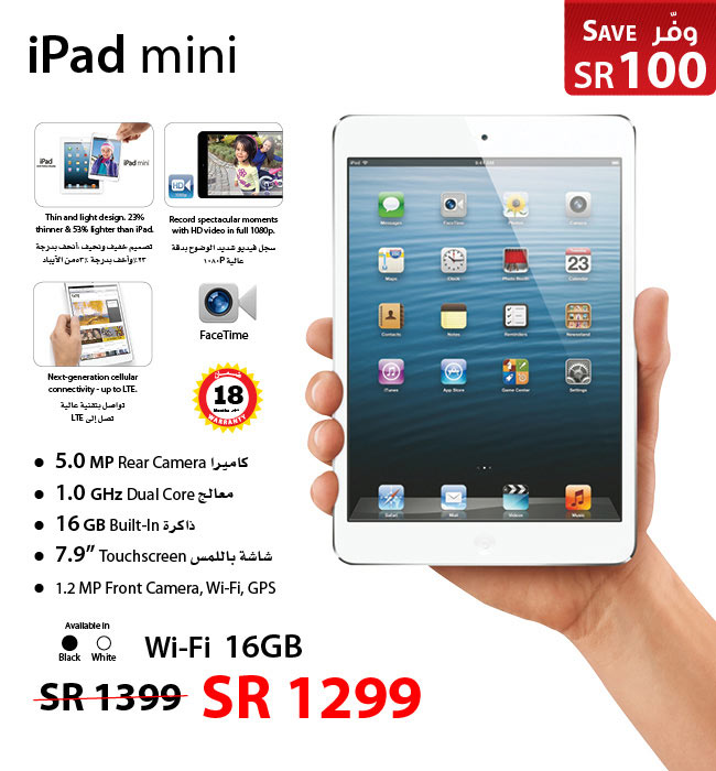 iPad mini hot offer at jarir