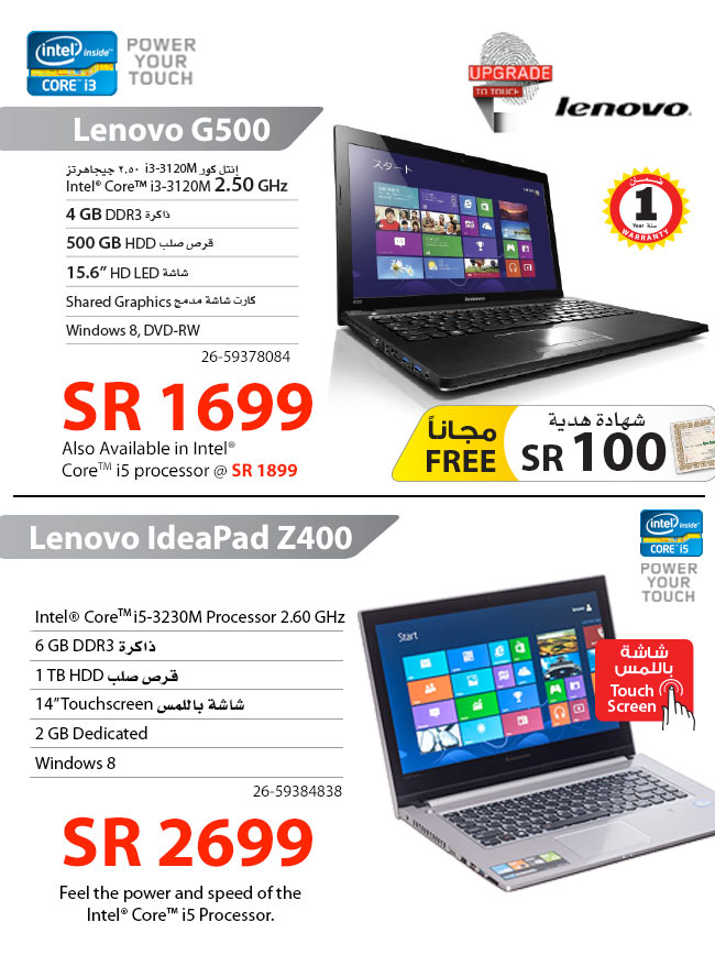 Lenovo Laptops Price in Saudi Arabia