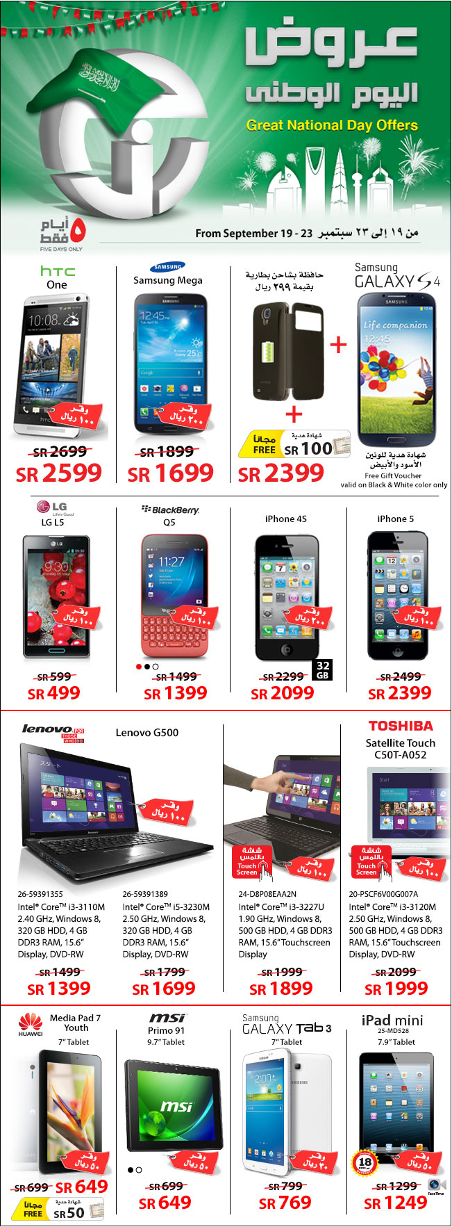 jarir national day offers