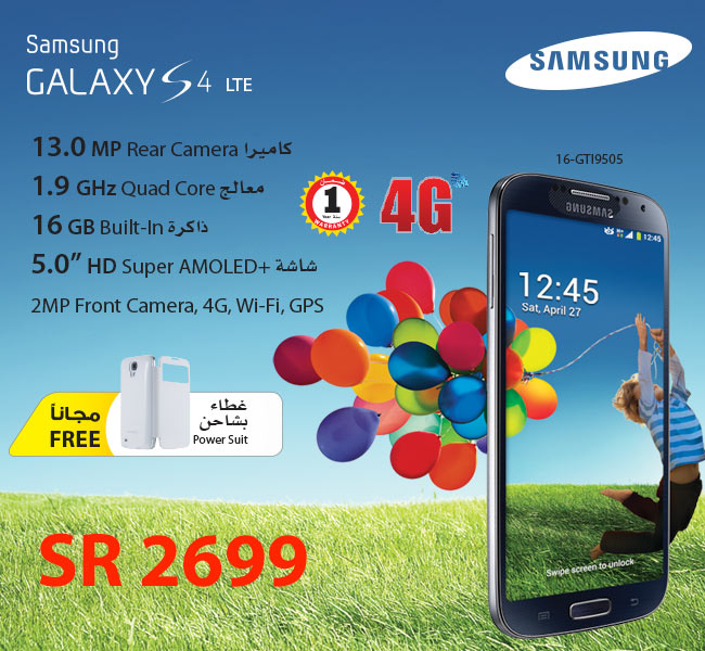 Samsung Galaxy S4 LTE Price in Saudi Arabia