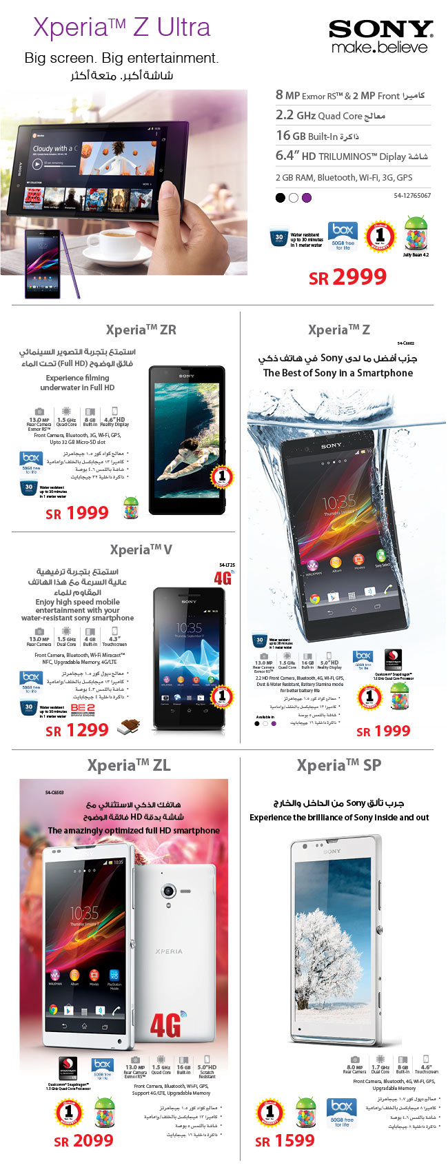 Sony Mobile Price