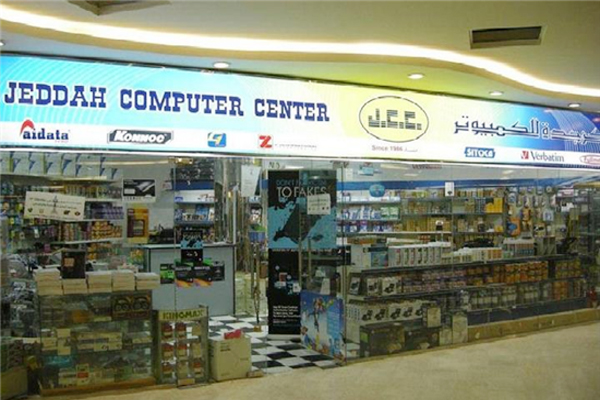 Jeddah Computer Center Photo