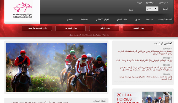 Jeddah Equestrian Club Website