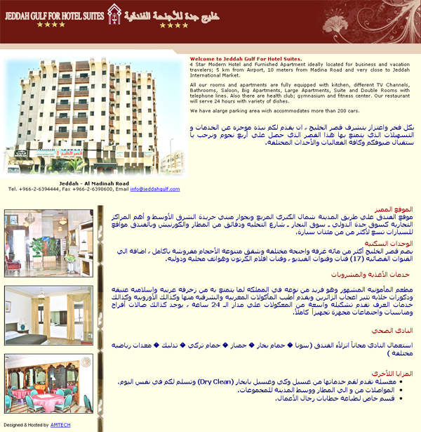 Jeddah Gulf for Hotel Suites Website