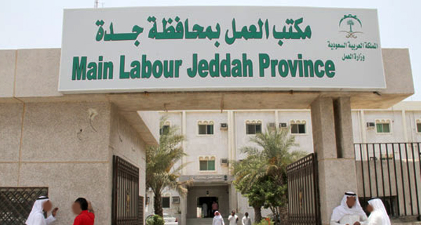 jeddah_labour_office