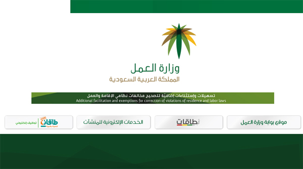 jeddah_labour_website