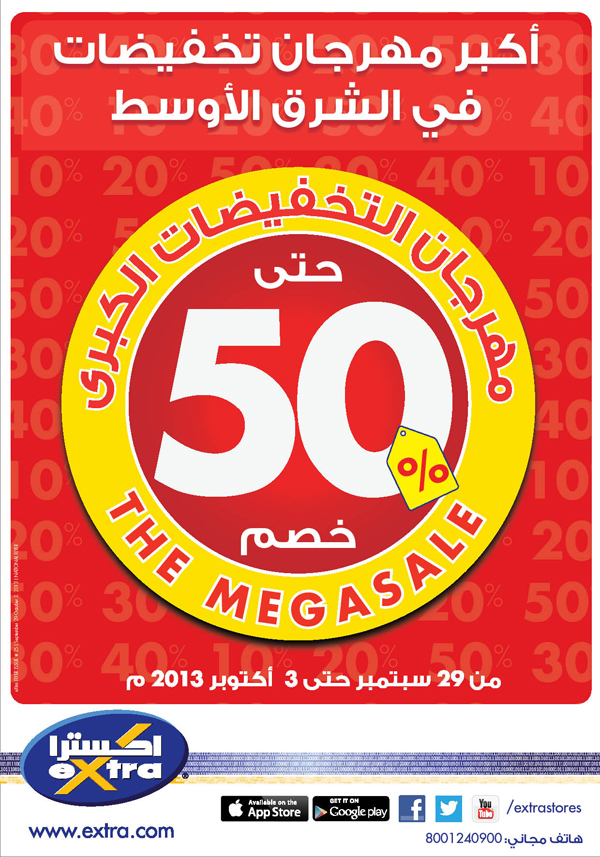 mega_sale_at_extra_stores