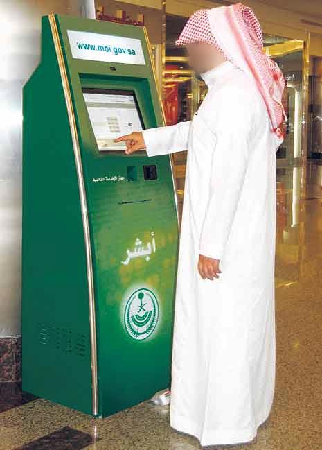 self service machine moi.gov.sa