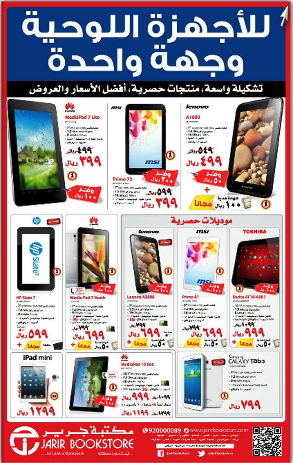 tablets price in saudi arabia