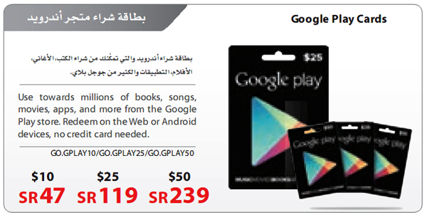 buy_google_play_cards_in_saudi_arabia