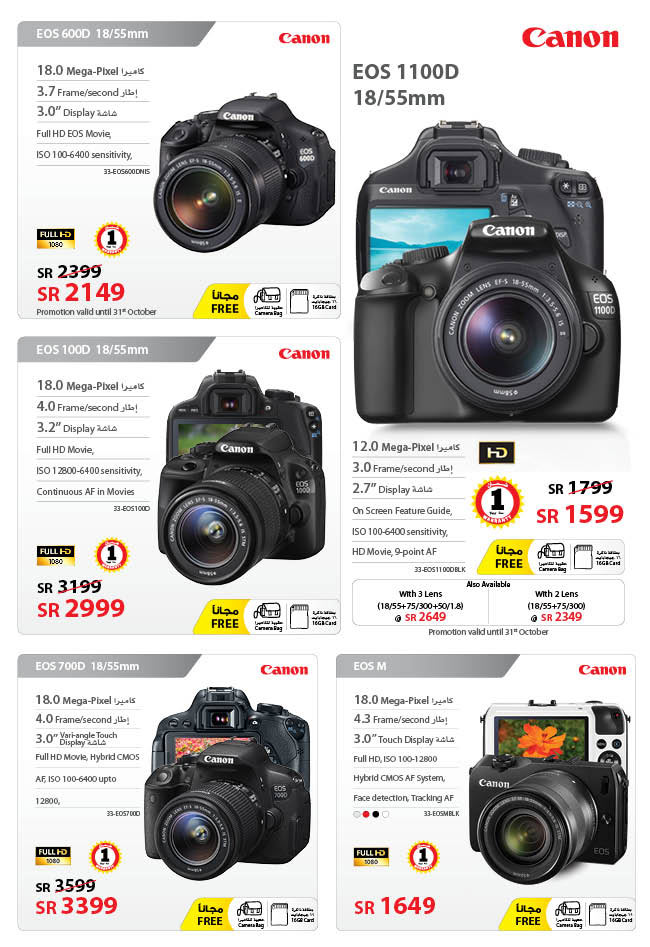 Canon Cameras price in Saudi Arabia