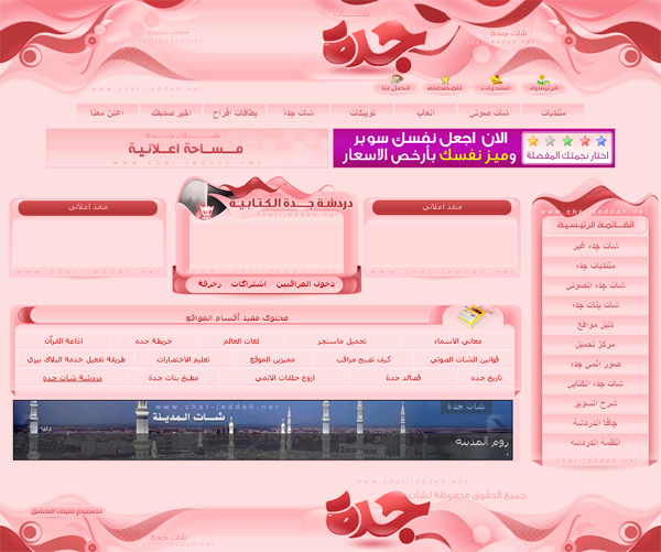 chat_jeddah_net