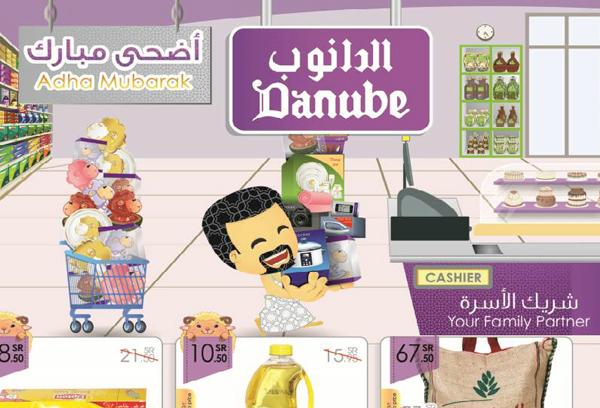 danube_jeddah_promotions
