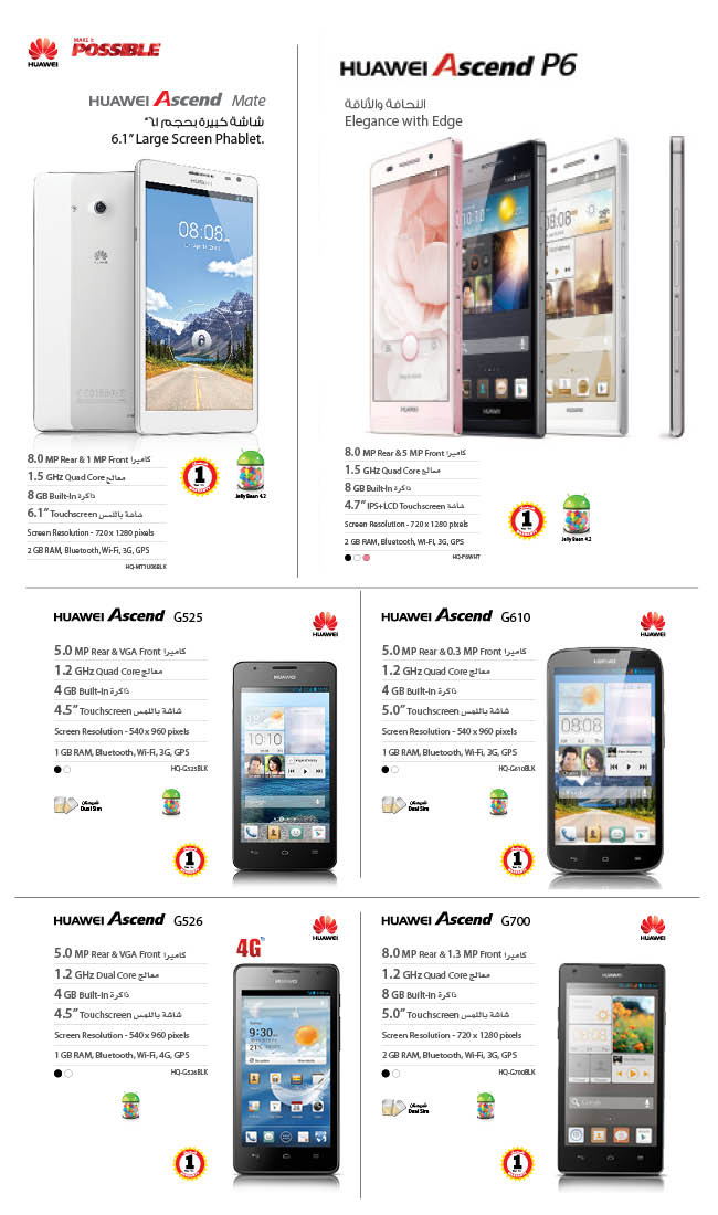Huawei Smartphones at Jarir Bookstore