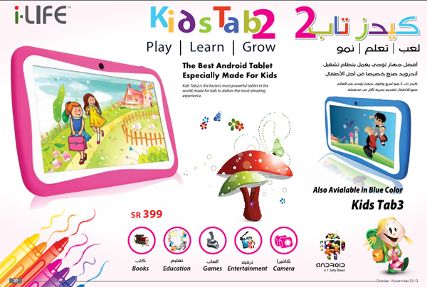 ilife_android_tablet_for_kids