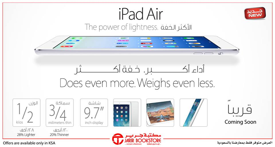 iPad Air price in Saudi Arabia
