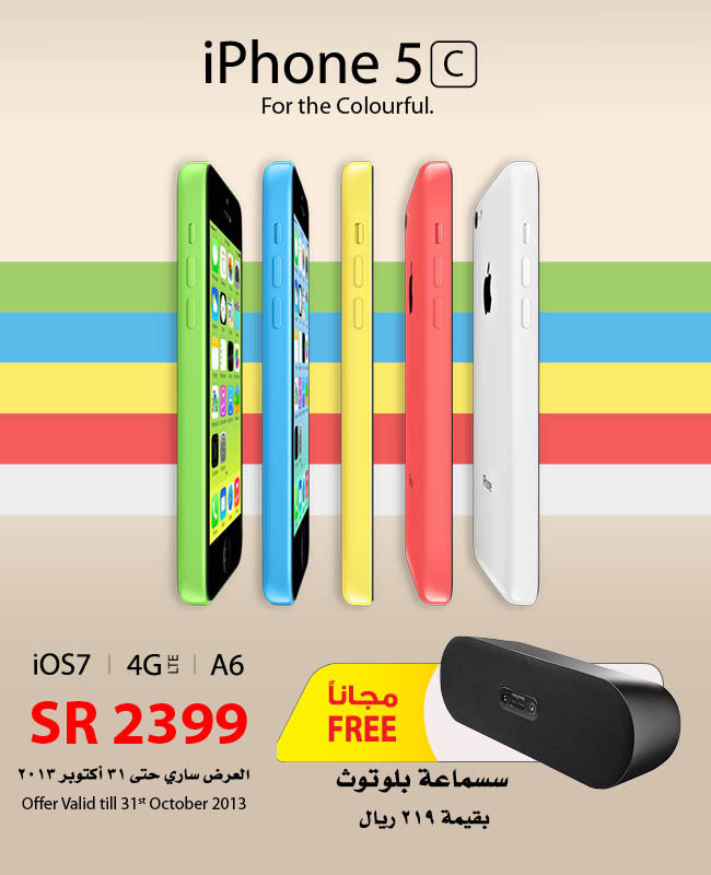 iphone 5c price in saudi arabia