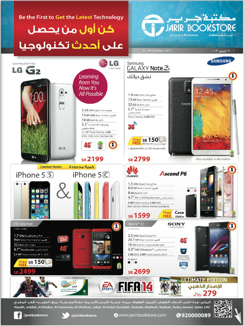 jarir_IT_flyer_october_2013