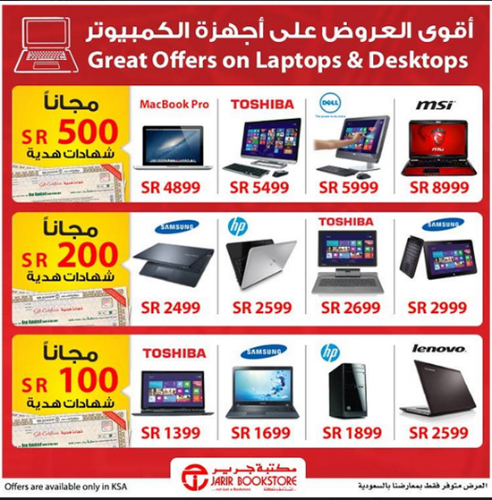 laptops_desktops_offers_at_jarir