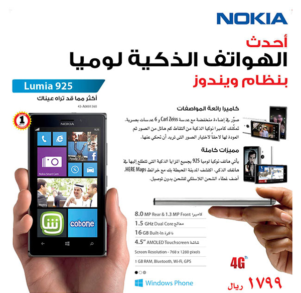 Nokia Lumia 925 price in Saudi Arabia
