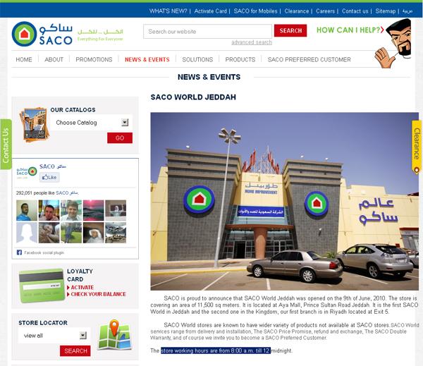 saco jeddah website SACO Jeddah / ساكو جدة