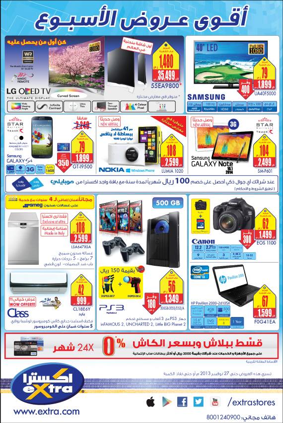 extra_store_promotion_flyer_nov_2013