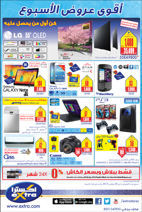 extra_store_special_offer_14_to_21_nov_2013