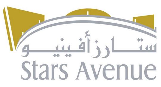 stars_avenue_mall_logo