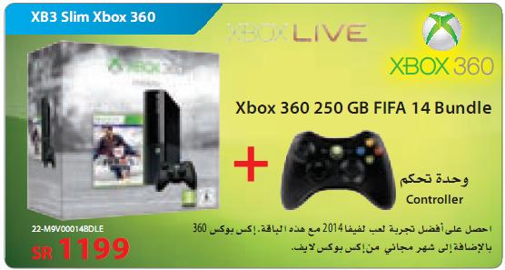 Xbox 360 Price in Saudi Arabia