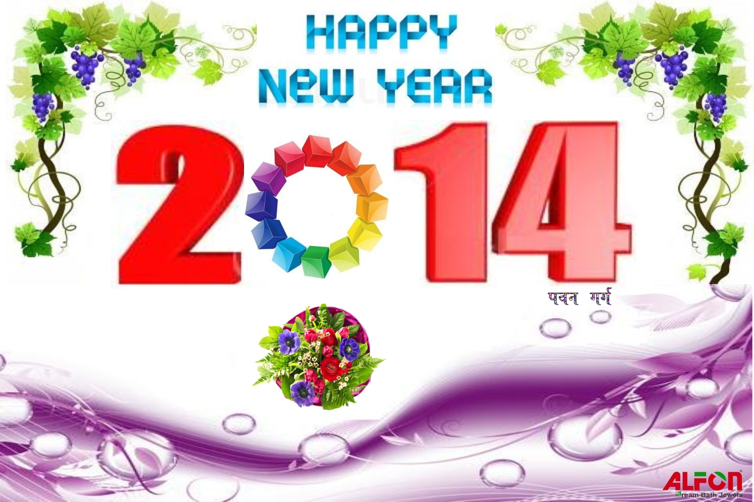 happy_new_year_2014_hd_wallpapers_19