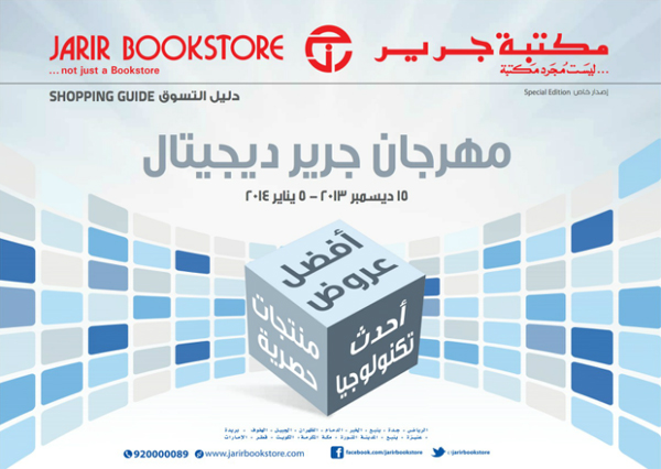 jarir_digital_festival