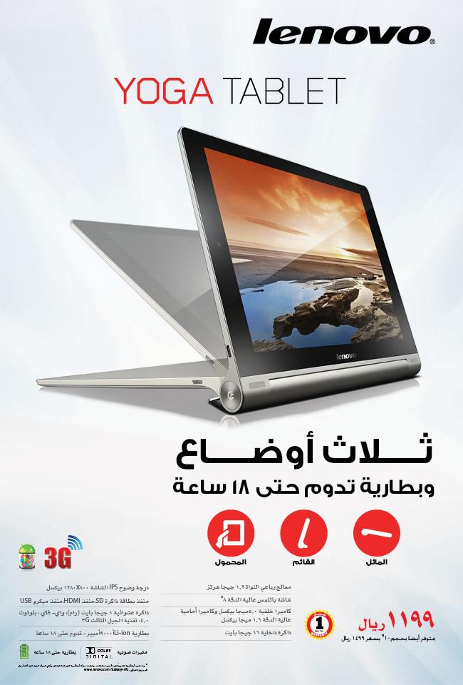 Lenovo Yoga Tablet Price in Saudi Arabia